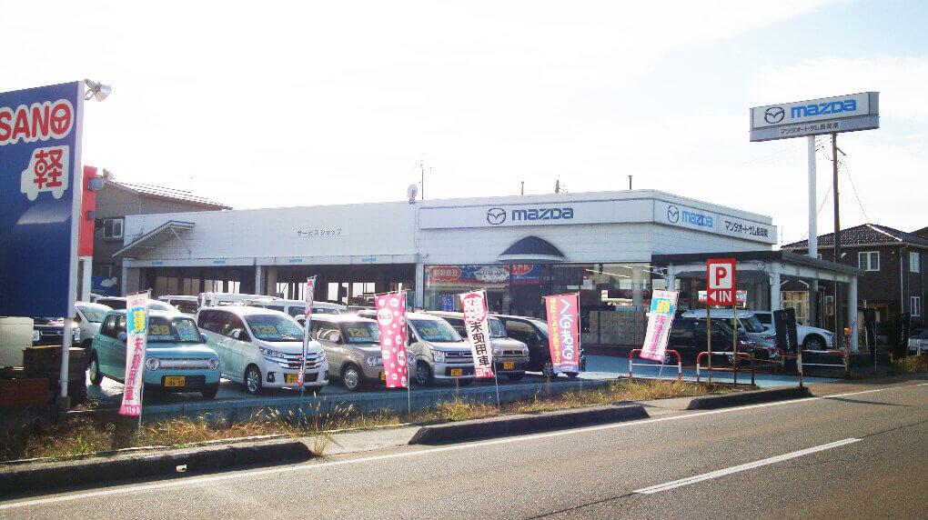 マツダオートザム長岡東店