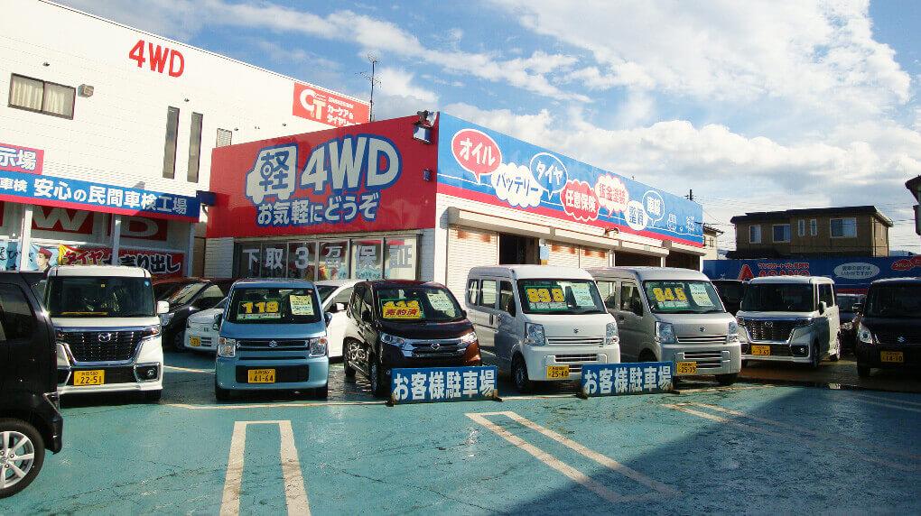 第一展示場(4WD)