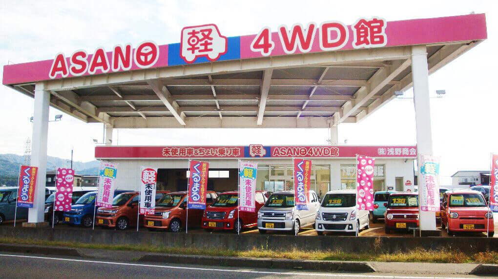 第三展示場(4WD)